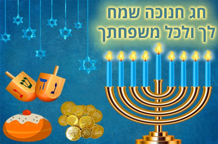 """ברכת יו""""ר האיגוד וחברי ההנהלה לרגל חג החנוכה"""