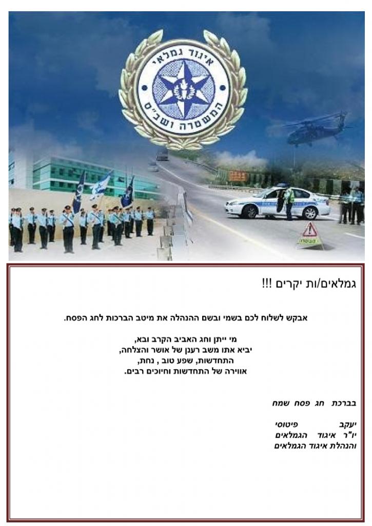 איגוד גמלאי המשטרה ושב״ס מאחל לכולם חג פסח שמח!